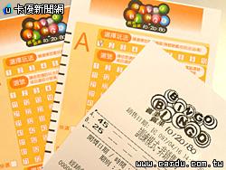 賓果賓果、bingo bingo 彩票投注!台彩新遊戲四月底上線